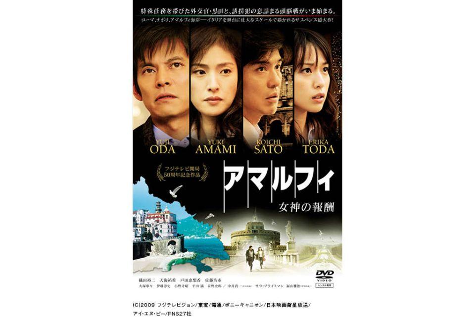 織田裕二主演で映画化した、オールイタリアロケのサスペンス・エンタテインメント大作。アマルフィの美しい景色も見もの