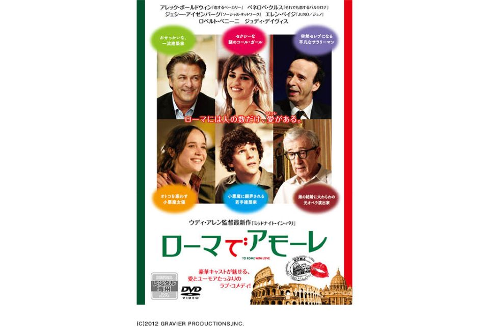 ウディ・アレン監督のスペイン・イタリア合作のコメディ映画ローマでアモーレ