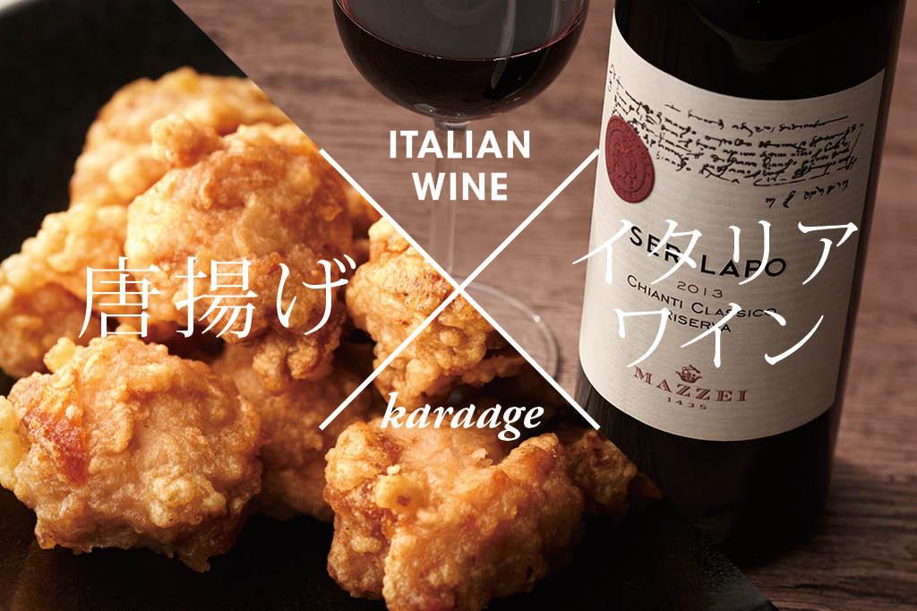 唐揚げ x イタリアワイン