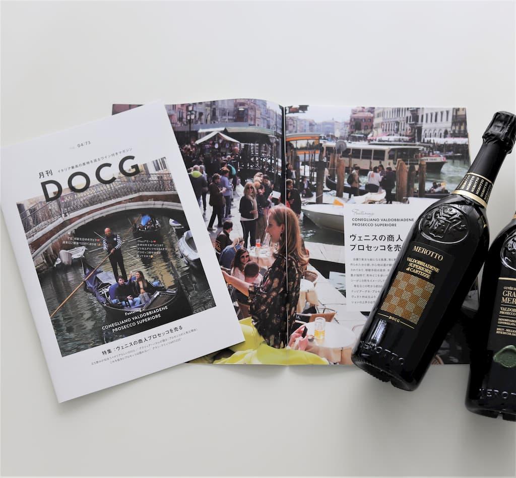 イタリアワインのDOCG銘柄と生産地の旅情報を掲載したマガジン月刊DOCG