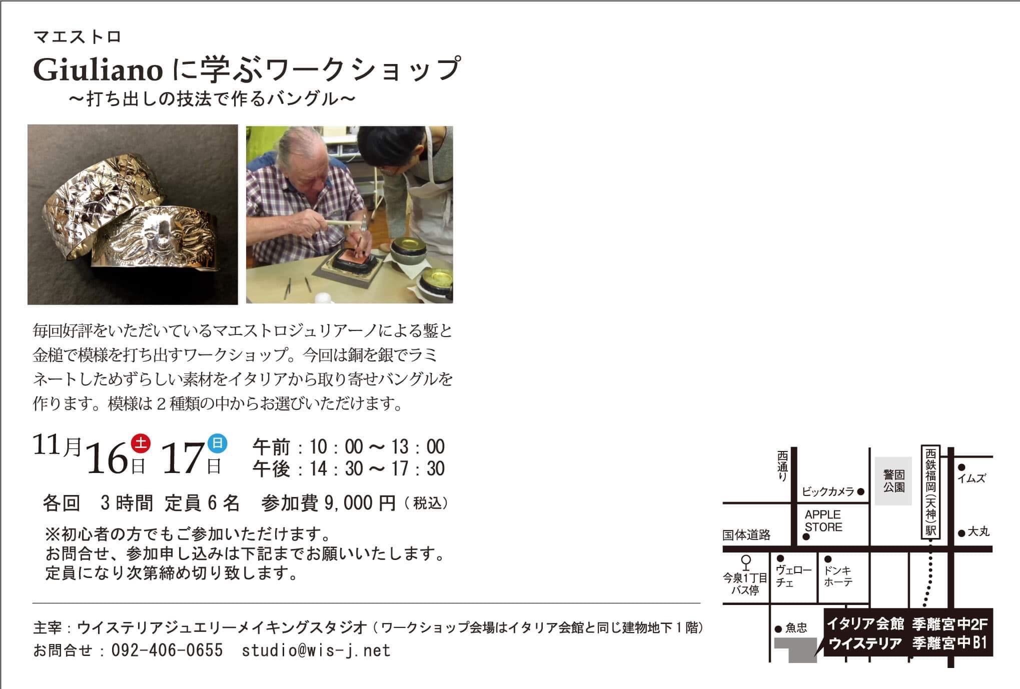 福岡会場ではジュリアーノ氏のワークショップも開催