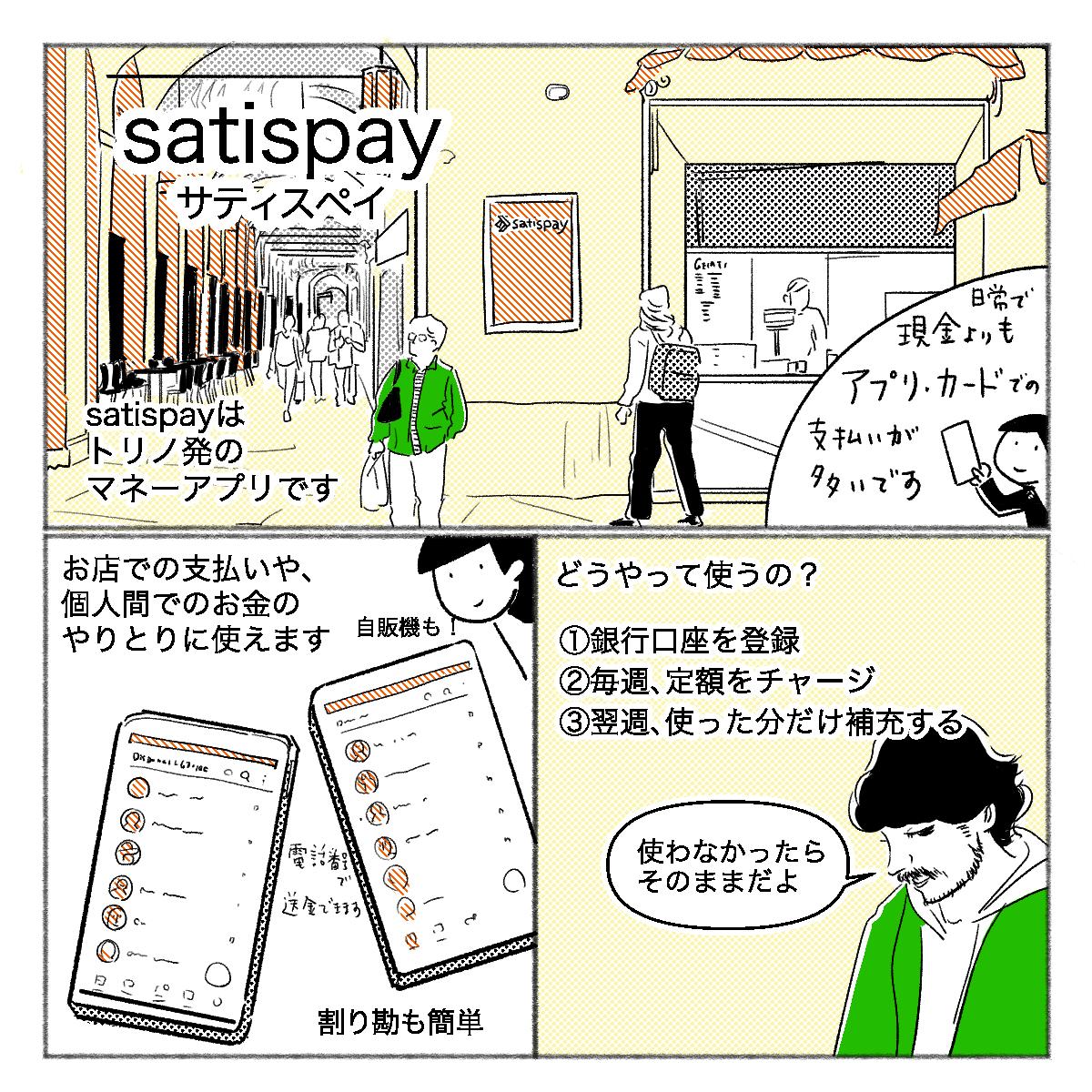 トリノ発のマネーアプリ「satispay(サティスペイ)」の使い方説明