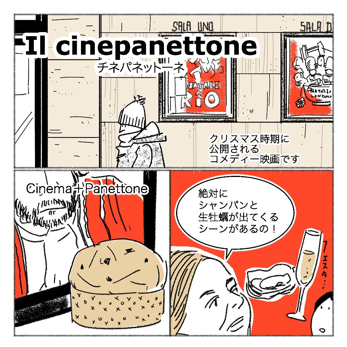 イタリアのクリスマス時季に毎年公開される映画をチネパネットーネといいます