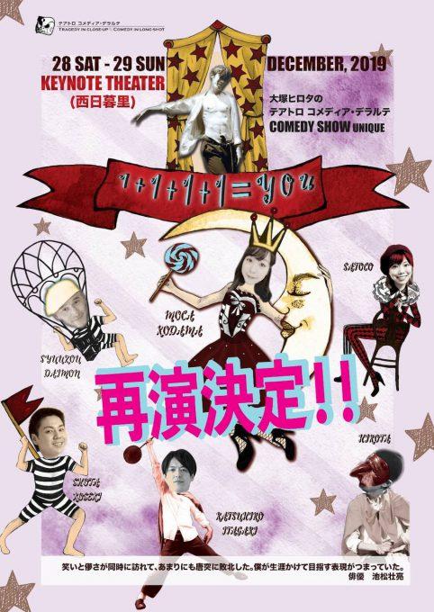 大塚ヒロタのテアトロ コメディア・デラルテのポスター