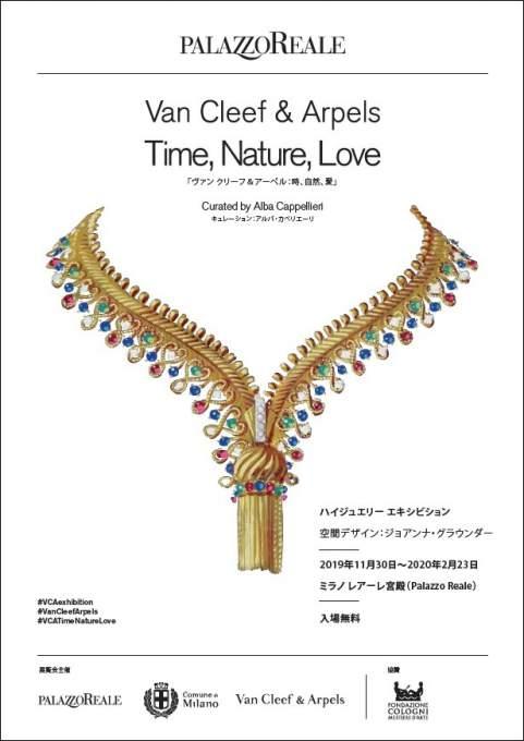 ヴァン クリーフ&アーペル:時、自然、愛のパンフレット