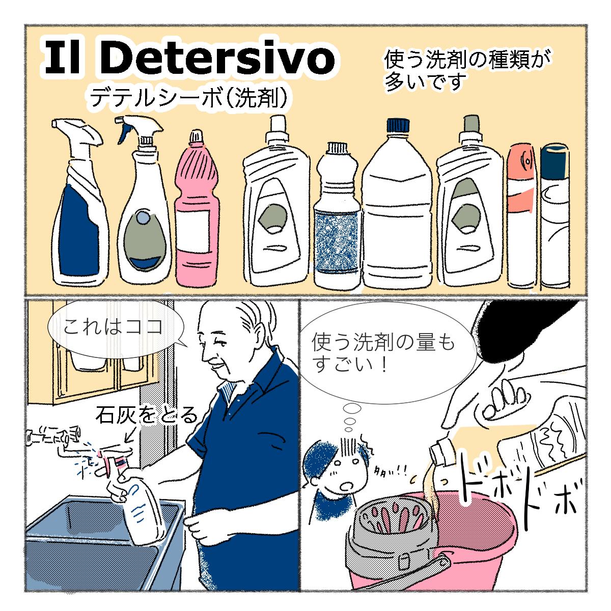 イタリア人の自宅の掃除