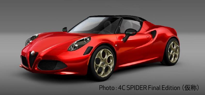 4C Spider Final Edition(仮称)のイメージ