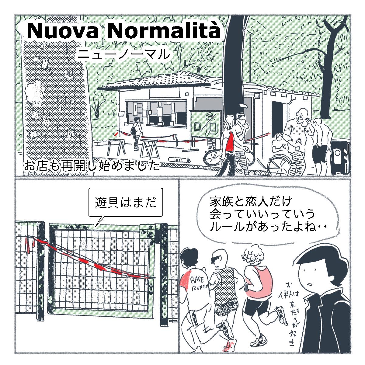 ニューノーマルについて説明したイラスト