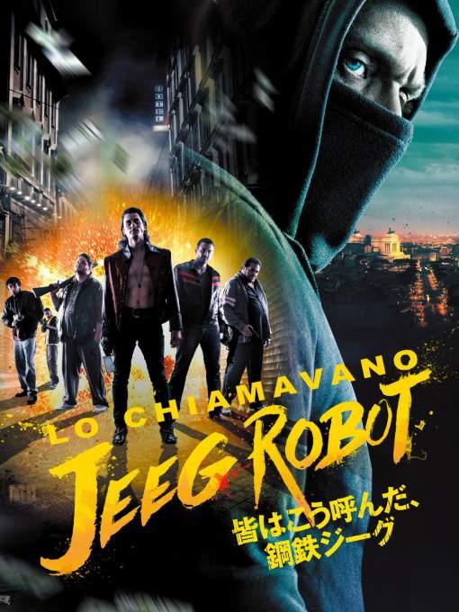 Jeeg Robot映画カバー写真