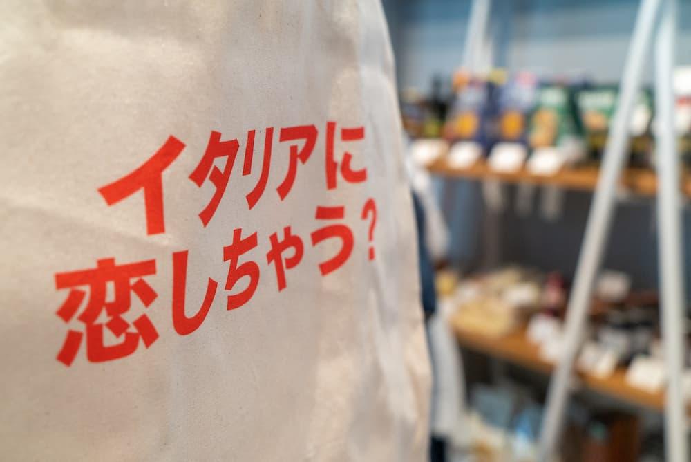 Azurri, amore mio!で販売されているアモーレミオのオリジナルトートバッグ