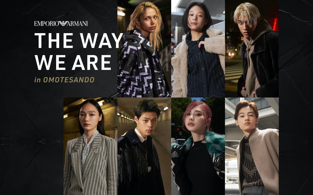 エンポリオ アルマーニ デジタルキャンペーン「THE WAY WE ARE」