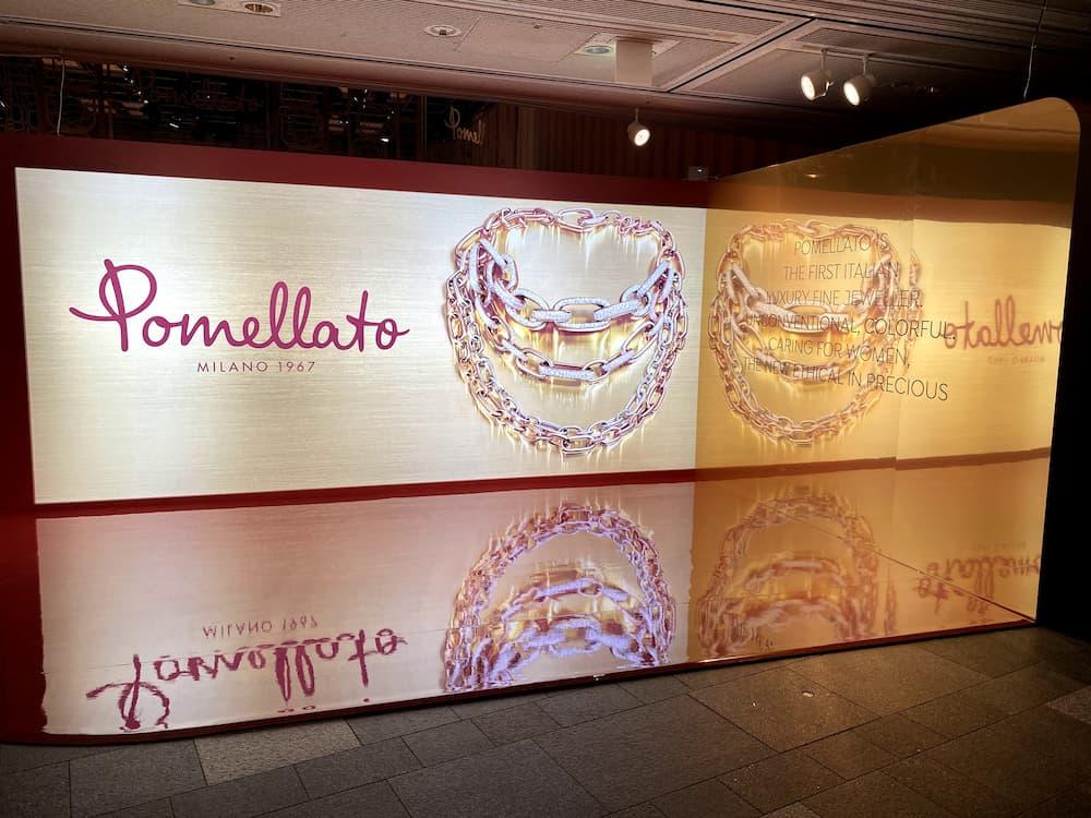 Pomellato: Fine Craftsmanship and Milanese Design Since 1967(ポメラート展)